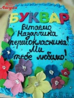 #д115(42) торт Букварь