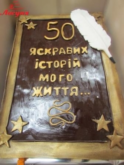 #п200(31) торт книга истории из жизни