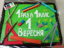#п130(7) торт на 1 сентября