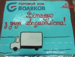 #п140(18) торт на день автомобилиста