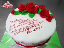 #п220(36) торт для Мамы и Бабушки